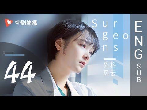 Surgeons  44 Final | ENG SUB 【Jin Dong、Bai Baihe】