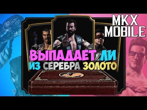 ПРОВЕРКА МИФА: ВЫПАДЕНИЕ ЗОЛОТЫХ КАРТ ИЗ СЕРЕБРЯНОГО ПАКА • Mortal Kombat X Mobile