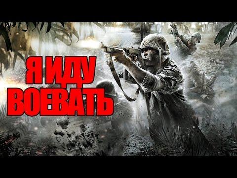 Я ИДУ ВОЕВАТЬ. Call of Duty World at War прохождение