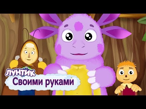 Своими руками 🙌 Лунтик 🙌 Сборник мультфильмов 2019