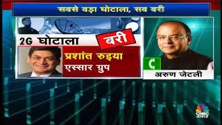 2G घोटाले के फैसले पर अरुण जेटली | Arun Jaitley's Statement on 2G Verdict | CNBC Awaaz