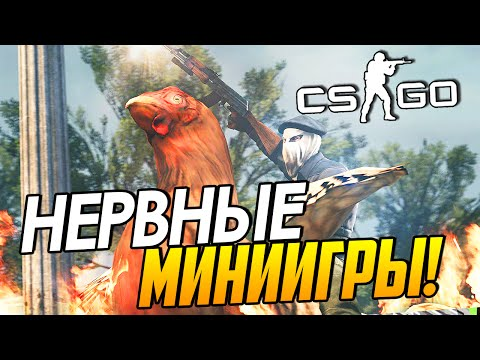 CS:GO - Нервные миниигры!