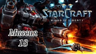 "Starcraft 2 ""Wings of Liberty"" (2019)➤Кампания➤Миссия 18"