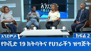 Ethiopia - ESAT አንደምታ - የኮቪድ 19 ክትባትና የሀገራችን ዝግጅት - ክፍል 2   Sun 31 Oct 2020