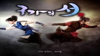 Gu Family Book OST - My Eden Instrumental