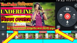 How to create Border Underline in Your Video, Kinemaster Bangla tutorial 2019 By (FuL KoLi BD)