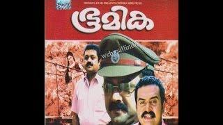 Pakarnnattam - Bhoomika 1991: Full Malayalam Movie