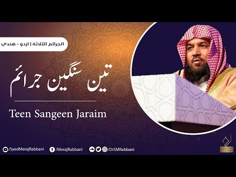 Teen Sangin (khatarnaak) Jaraim Sk. Syed Meraj Rabbani 2013 New video