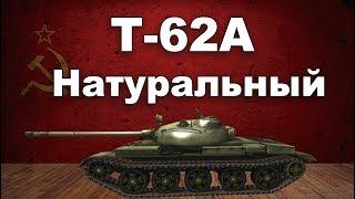 Т-62А обзор wot blitz