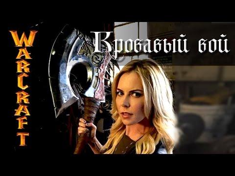 Оружейная Азерота: «Кровавый Вой» [WarCraft]