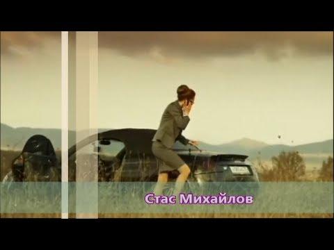 Стас Михайлов  -   А может быть, тебя оставлю я   ( lyrics )