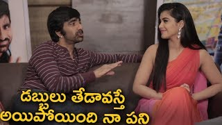 డబ్బులు తేడావస్తే  Ravi Teja Shares A Hilarious Incident With His Father In Childhood