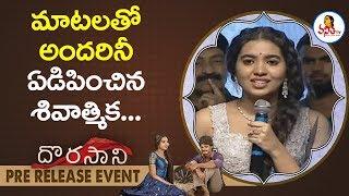 Actress Shivatmika Heart Touching Speech At Dorasani Pre Release Event |Anand Deverakonda