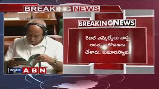 Karnataka No Trust Motion : Siddaramaiah Speech in Karnataka Assembly