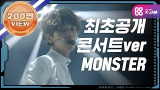 Star Show 360 EP.01 'EXO' - 'MONSTER'