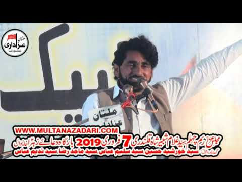 Zakir  I 7 Feb 2019 I Imam Bargah Dua E Zehra SA Chak 34/10R Khanewal