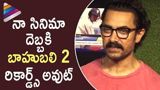 Baahubali 2 Vs Dangal Collections | Aamir Khan Comments on Baahubali 2 Movie | Telugu Filmnagar