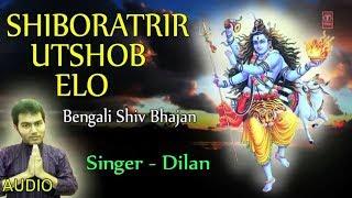 Shiboratrir Utshob Elo I Bengali Shiv Bhajan I DILAN I Full Audio Song I T Series Bhakti Sagar