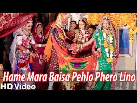 Rajasthani New Songs | Hame Mara Baisa Pehlo Phero Lino - 2014 Vivah Phere Geet video