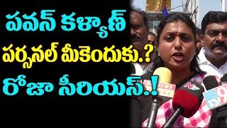 Mla ROJA About Pawan Kalyan | Mla Roja Serious On Chandrababu Naidu | Roja Speech | Pawan Kalyan