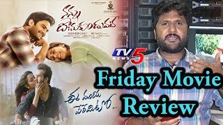 Nannu Dochukunduvate and Ee Maya Peremito Movies Review | Friday Movie Review By Kumar