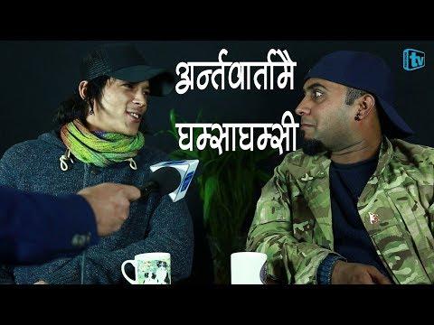 दया,सौगात बन्ने सपनाले थिएटर नआए हुन्छ Bijay Baral, Ankit Khadka |Interview| Nepali Actors