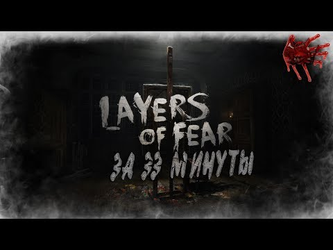 Layers of Fear - За 33 Минуты [Нарезка]