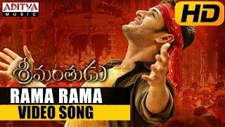 Rama Rama Video Song (Edited Version) || Srimanthudu Telugu Movie || Mahesh Babu, Shruthi Hasan
