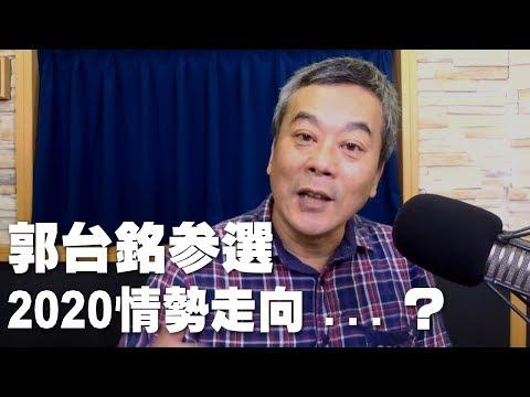 電廣-董智森時間 20190419 小董真心話-郭台銘參選,2020情勢走向...?