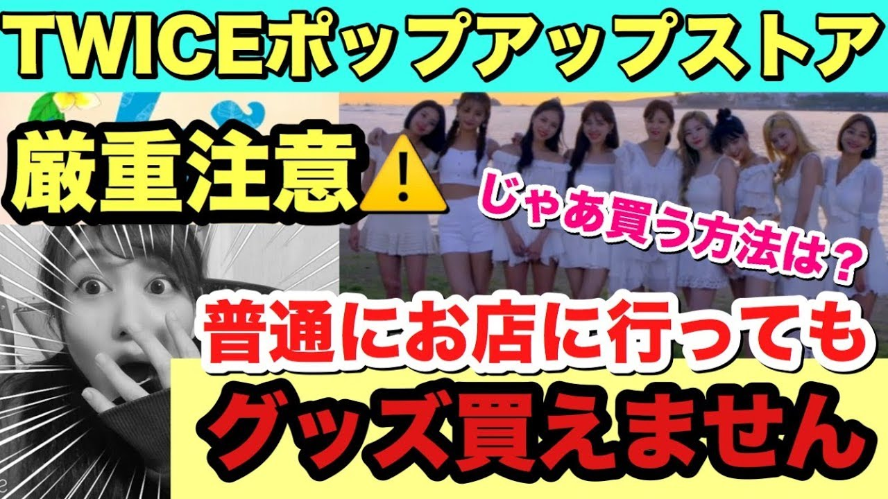 bts ポップアップ グッズ 日本