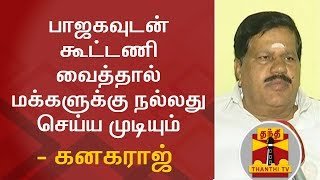Can do good for people if AIADMK alliance with BJP- Kanagaraj, MLA   Thanthi TV