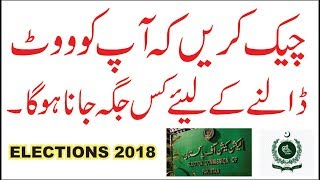 How to Check your Vote in Elections 2018 in Pakistan