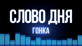 Слово Дня. Выпуск №90. Александр Домрин. Гонка