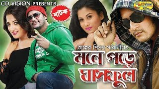 মনে পড়ে ঘাসফুল | Imon, Fazlur Rahman Babu, Sharbonti, Milon | Bangla Comedy Natok | 2017
