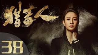 《猎毒人》The drug hunter 第38集(于和伟、张丹峰、侯梦莎、傅程鹏、吴秀波、徐峥、侯勇、王劲松主演)