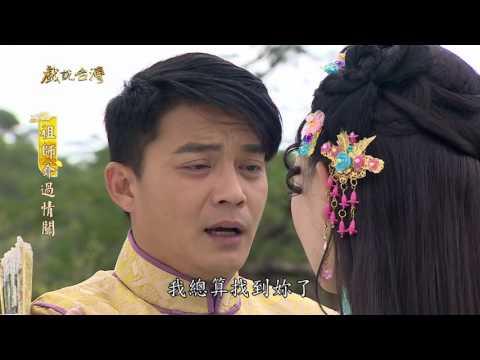 台劇-戲說台灣-祖師爺過情關-EP 04