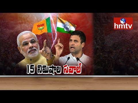 Prime Minister Narendra Modi Counter Challenge To Rahul Gandhi | Telugu News | Hmtv
