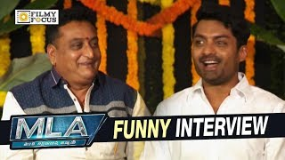 Kalyan Ram and Prudhvi Raj Funny Interview about MLA Movie | Kajal Agarwal