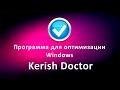 Программа для оптимизации Windows Kerish Doctor