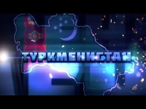 25 лет после CCCР | ТУРКМЕНИСТАН