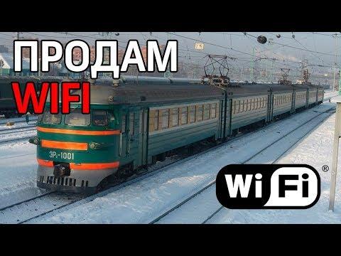 Студент торгует в подмосковных электричках сетью Wi-Fi