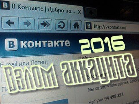 #Выпуск 13: Взлом ВКонтакте, узнать пароль от аккаунта ВК. Как взломать ВКонтакте.