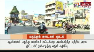 Hotels and Medical shops Strikes against GST tax | Polimer News