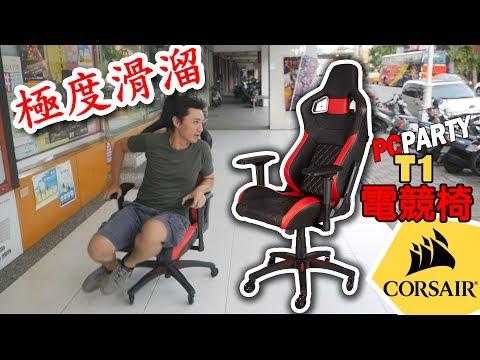 PC PARTY 電競543 Corsair 海盜船 T1 Race 電競椅 開箱介紹