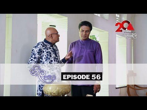 Neela Pabalu Sirasa TV 06th August 2018 Ep 56 [HD]