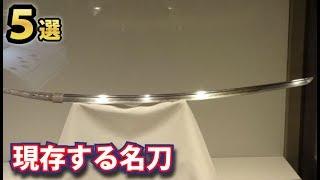 現存する伝説の日本刀5選!大包平など国宝に指定される刀まとめ