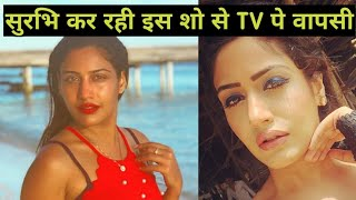Surbhi chandna to Play lead in Sanjeevni's Remake