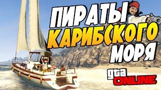 GTA 5 Online - Пираты карибского моря!