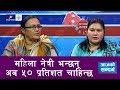 महिला नेत्री भन्छन् अब ५० प्रतिशत चाहिन्छ    Aaja ko sandharba    Womens leaders of nepal