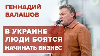 Геннадий Балашов - почему люди боятся начинать бизнес?